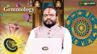 Neram Nalla Neram – Know your Astrology 20-06-2017  PuthuYugam TV Show