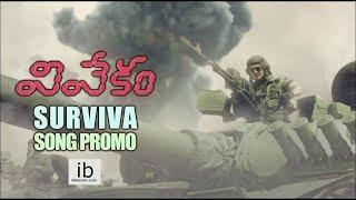 Vivekam - Surviva song promo - idlebrain.com - IDLEBRAINLIVE