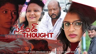 SECOND THOUGHT - Latest Telugu Short Film TRAILER 2020 || Directed By Hari Prasad Gangi - YOUTUBE
