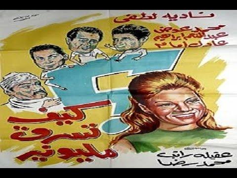 فيلم كيف تسرق مليونير - بطولة : عادل امام  و نادية لطفى و محمد عوض - نسخة  كاملة  افلام مصرية