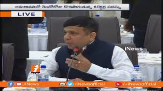 CM Chandrababu Review Meeting on  AP Ports in Collectors Conference | Amaravathi | iNews - INEWS