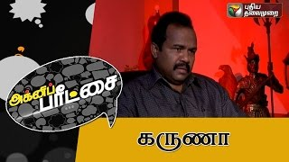 Agni Paritchai 29-08-2015 Karuna ( LTTE ex colonel and Ex minster of Sri Lanka) Interview – Puthiya Thalaimurai TV