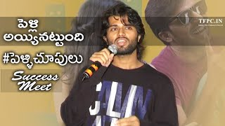 Vijay Devarakonda Emotional  Speech @ Pelli Choopulu Movie Success Meet | TFPC - TFPC