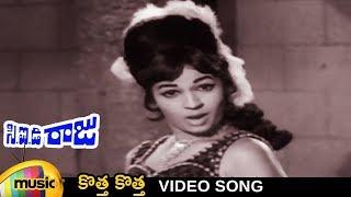 Kotha Kotha Video Song | Old Telugu Hit Songs | CID Raju Telugu Movie | Vijaya Lalitha | Mango Music - MANGOMUSIC