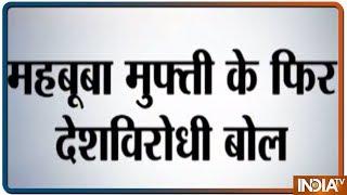 Mehbooba Mufti: India ने Nuclear Bomb दिवाली के लिए नहीं रखा तो Pakistan ने भी Eid के लिए नहीं रखा - INDIATV