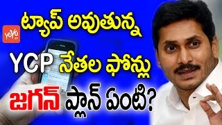 YS Jagan Mohan Reddy-YCP Leaders Phones Tapping!