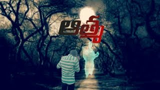 Athma Telugu Short Film By Navaneeth - YOUTUBE