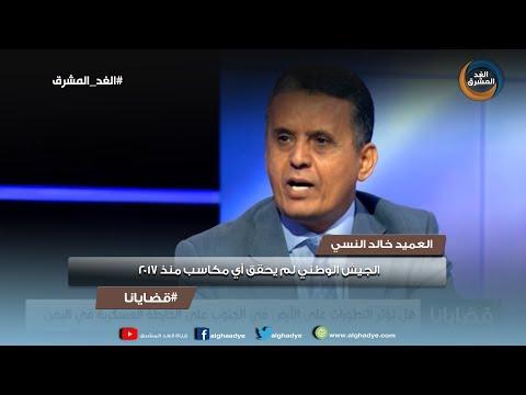 قضايانا | العميد خالد النسي: الجيش الوطني لم يحقق أي مكاسب منذ 2017