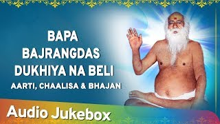 Bapa Sitaram Bhajans & Aarti Songs - Popular Gujarati Devotional Songs - BHAKTISONGS
