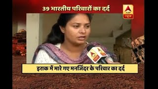 Family of Manjinder who got killed by ISIS in Mosul anguished, say 'we were kept in dark' - ABPNEWSTV