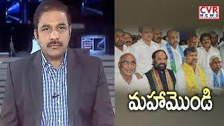 మహామొండి   Disputes In Mahakutami Seat Sharing Issue   CVR News - CVRNEWSOFFICIAL