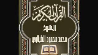 سورة القصص بصوت الشيخ محمد محمود الطبلاوي