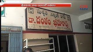 వైద్యుల నిర్లక్ష్యం.. చిన్నారి మృతి |The Tragedy Occurred at Palasa in Srikakulam District |CVR News - CVRNEWSOFFICIAL