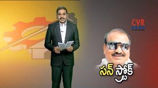 JC Prabhakar Reddy Son JC Ashmith Reddy enter into election 2019 | CVR HIGHLIGHTS - CVRNEWSOFFICIAL