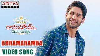 Bhramaramba Video Song || Raarandoi Veduka Chuddam Video Songs || NagaChaitanya, Rakul,DSP - ADITYAMUSIC
