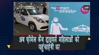 video : दिल्ली में शुरू हुई 'वीमेन विद व्हील्स' कैब सर्विस