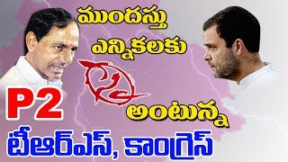 Politics Heat Up In Telangana After Rahul and KCR Focus on Early Elections | Debate | P2 | iNews - INEWS