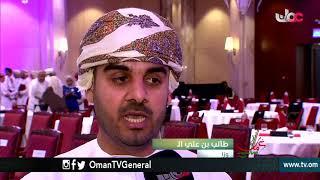 عمان في أسبوع | الجمعة 27 أبريل 2018م