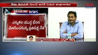 YS Jagan Public Meeting in Tirupati Today | Samara Shankaravam | YS Jagan Schedule | CVR NEWS - CVRNEWSOFFICIAL