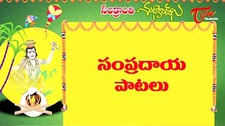 Sampradaya Paatalu || Sankranti Festival Special 2015 - TELUGUONE