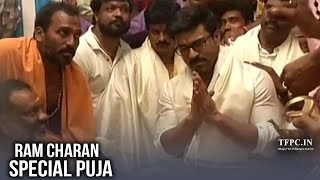 Mega Star Chiranjeevi Birthday Special Puja at Film Nagar Temple | TFPC - TFPC