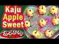Kaju Apple Sweet Recipe || Ruchi Chudu || Vanitha TV