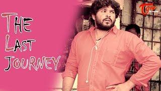 The Last Journey   Telugu Short Film 2017   by Sandeep Chowtha   #LatestTeluguShortFilms - TELUGUONE