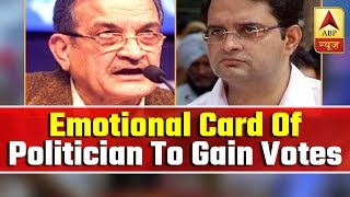 Emotional card of politician to gain votes - ABPNEWSTV