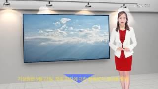 날씨온뉴스_9월 4째주