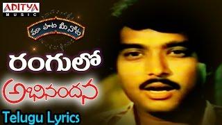 "Rangulalo Full Song With Telugu Lyrics   ""మా పాట మీ నోట""   Abhinandana Songs - ADITYAMUSIC"