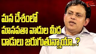 Truth About Physical Attacks In India | Human Rights | Babu Gogineni - TELUGUONE