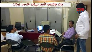 ACB Raids On Medchal Sub Registrar Kishan Prasad House | CVR News - CVRNEWSOFFICIAL
