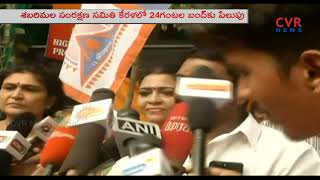 Sabarimala Temple Protests: Bandh In Kerala | Women Stopped By Protesters | CVR NEWS - CVRNEWSOFFICIAL