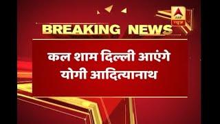 Jan Man: Yogi Adityanath to visit Delhi on Saturday - ABPNEWSTV