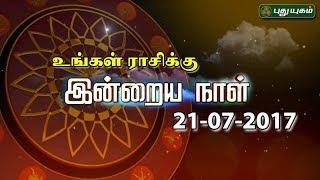 Rasi Palan 21-07-2017 – PuthuYugam TV Show