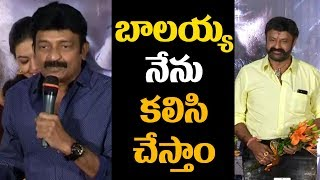Balakrishna and I will act together in Praveen Sattaru's direction: Rajasekhar || Garuda Vega - IGTELUGU