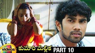 Kumari Mallika Latest Telugu Movie HD | Roopa | Ranjan Shetty | Vikram | Part 10 | Mango Videos - MANGOVIDEOS