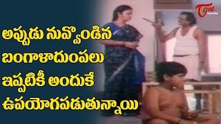 Suthivelu and Sri Lakshmi Comedy Scene | Telugu Comedy Scenes Back to Back | NavvulaTV - NAVVULATV
