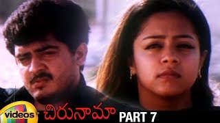 Chirunama Telugu Full Movie HD | Ajith | Jyothika | Raghuvaran | K Vishwanath | Part 7 |Mango Videos - MANGOVIDEOS