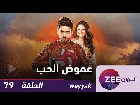 مسلسل غموض الحب - حلقة 79- ZeeAlwan