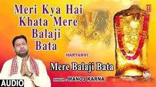 Meri Kya Hai Khata Mere Balaji Bata,MANOJ KARNA,Mehandipur Balaji Bhajan,Audio Song,Mere Balaji Bata - TSERIESBHAKTI
