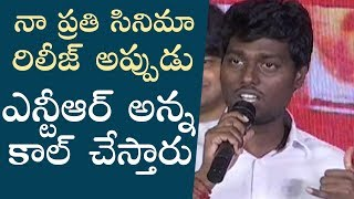 Director Atlee About Jr NTR | Whistle Movie Press Meet | TFPC - TFPC