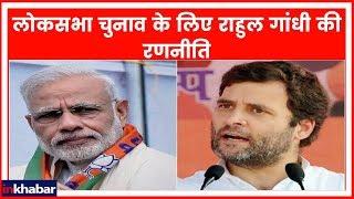 Lok Sabha Elections 2019: लोकसभा चुनाव के लिए जानिए राहुल गांधी की रणनीति - ITVNEWSINDIA