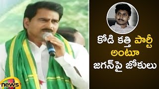 Devineni Uma Comments on YS Jagan over His Challenge to TDP |  Godavari Penna Project | Mango News - MANGONEWS