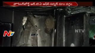 Fire Accident in Kukatpally RTA Office Server Room || Hyderabad || NTV - NTVTELUGUHD