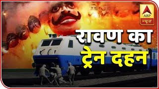 Amritsar Train Accident: Railway sends accident medical relief train at the spot - ABPNEWSTV
