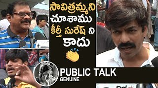Mahanati Movie Genuine Public Talk | Review | Keerthy Suresh | Dulquer Salmaan | TFPC - TFPC