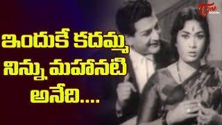 ఇందుకే కదమ్మా నిన్ను మహానటి అనేది | Savitri Ultimate Movie Scenes | Vichitra Kutumbam - TeluguOne - TELUGUONE