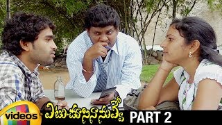 Etu Chusina Nuvve Latest Telugu Movie HD | Sai Krish | Swasika | Thagubothu Ramesh | Part 2 - MANGOVIDEOS