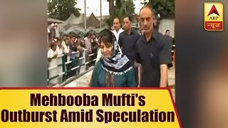 Jammu & Kashmir: Mehbooba Mufti's outburst amid speculation of several PDP leaders joining - ABPNEWSTV